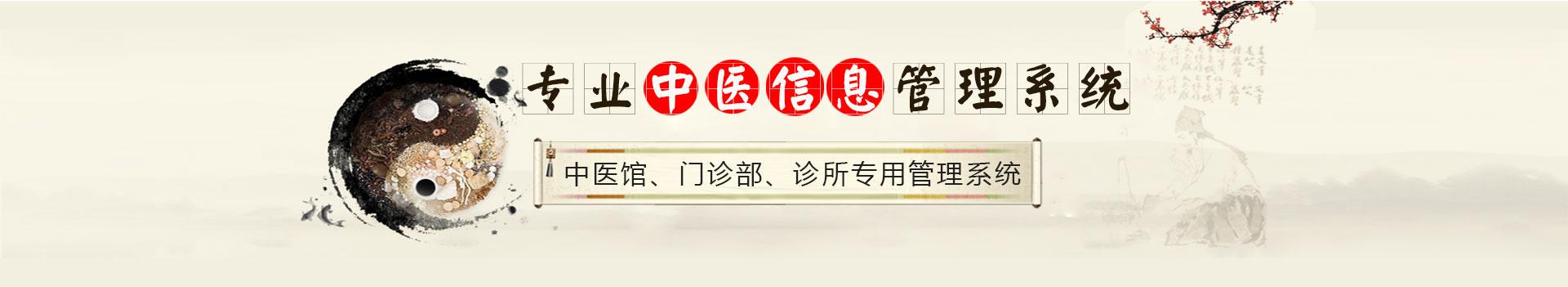 中医管理系统为中医诊所,中医馆,中医门诊,中医院等提供专业信息管理解决方案