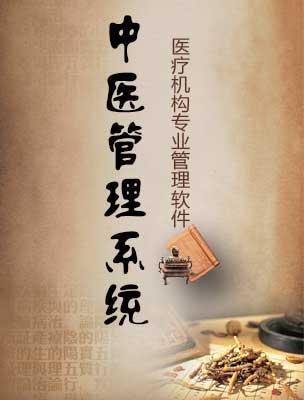 中医管理系统版本功能介绍