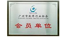 广州医疗软件行业协会证书
