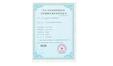 保达中医管理软件系统著作权