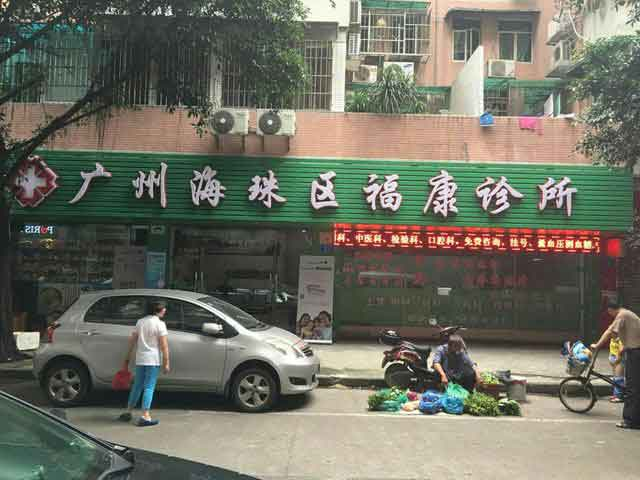 广州福康医院,门诊管理软件