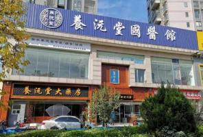 河南省郑州市养沅堂健康管理有限公司,签约保达本草科技中医管理软件